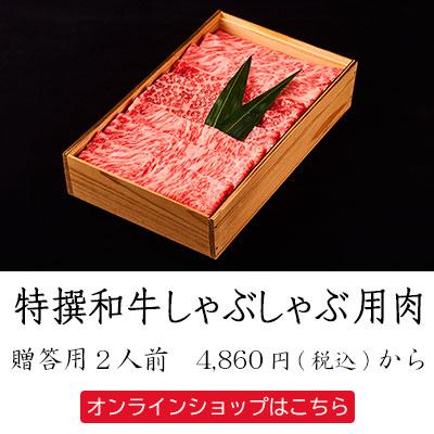 特撰和牛しゃぶしゃぶ用肉 贈答用2人前 4,860円(税込)から オンラインショップはこちら