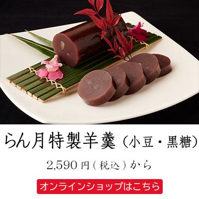 らん月特製羊羹(小豆・黒糖) 2,590円(税込) オンラインショップはこちら