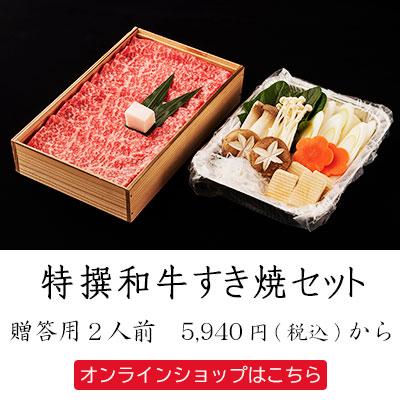 特撰和牛すき焼セット 贈答用2人前 5,940円(税込)から オンラインショップはこちら
