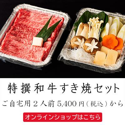 特撰和牛すき焼セット ご自宅用2人前5,400円(税込)から オンラインショップはこちら